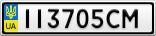 Номерной знак - II3705CM