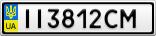 Номерной знак - II3812CM