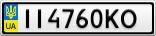 Номерной знак - II4760KO