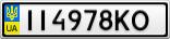 Номерной знак - II4978KO