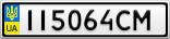 Номерной знак - II5064CM
