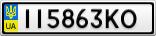 Номерной знак - II5863KO