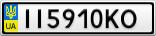 Номерной знак - II5910KO
