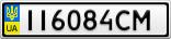 Номерной знак - II6084CM
