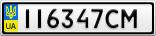 Номерной знак - II6347CM