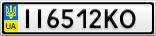 Номерной знак - II6512KO