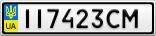 Номерной знак - II7423CM