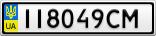 Номерной знак - II8049CM