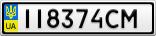 Номерной знак - II8374CM