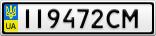 Номерной знак - II9472CM