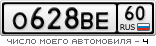 http://nomer.avtobeginner.ru/rus/O628BE60.png
