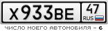http://nomer.avtobeginner.ru/rus/X933BE47.png